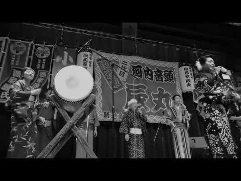 河内音頭~日本一あぶない音楽