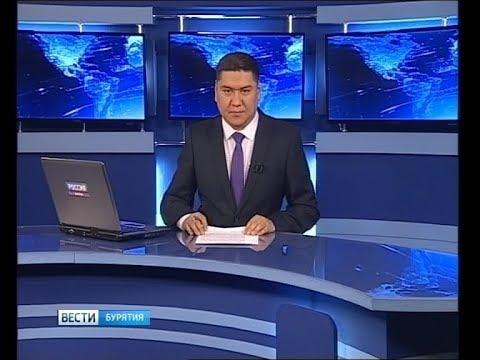 Вести Бурятия. 12-40 Эфир от 10.08.2018
