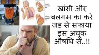 खांसी और बलगम का करे जड से सफाया इस अचूक औषधि से  THE NATURAL FOOD TO REMOVE COUGH AND PHLEGM