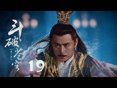 鬥破蒼穹 19 | Battle Through the Heaven 19【DVD版】(吳磊、林允、李沁、陳楚河等主演)