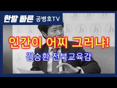 """""""인간이 어찌 그러냐"""" 김승환 전북교육감 [공병호TV]"""