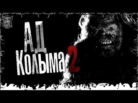 АД Колыма. Часть вторая. Страшные истории на ночь