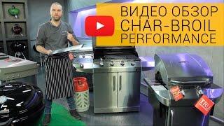 Обзор газовых грилей Char Broil Performance