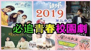 2019年6月-8月上映的青春校園劇│楊紫 邢昭林 李凱馨 范世錡,你最期待誰的劇?