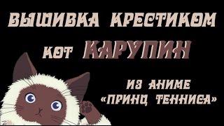 Вышивка крестиком / кот Карупин из аниме 'Принц тенниса'