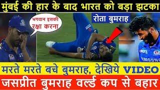 मुंबई की हार के साथ भारत को बड़ा झटका, Bumrah वर्ल्ड कप से बाहर | Delhi Beat Mumbai Highlights IPL