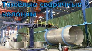 Тяжелые сварочные колонны от компании http://nova-m.com(Компания