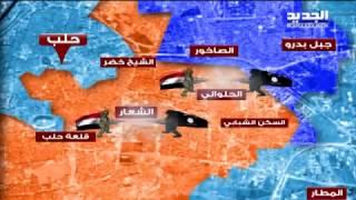 شاهد   الجيش السوري وحلفاؤه يستعيدون 95 % من احياء حلب #