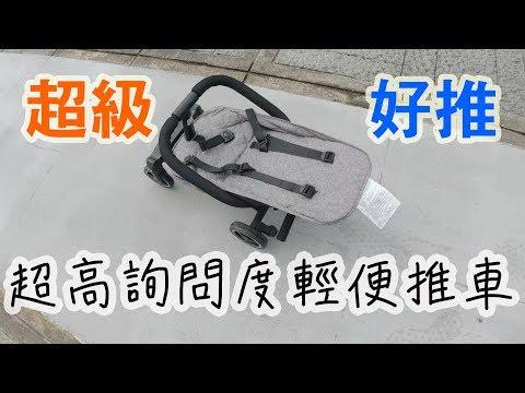 <益嬰房>公司貨 英國 JOLLY 輕便摺疊手推車-尊爵款(2代)(2色可選)收納袋+連結+遮陽