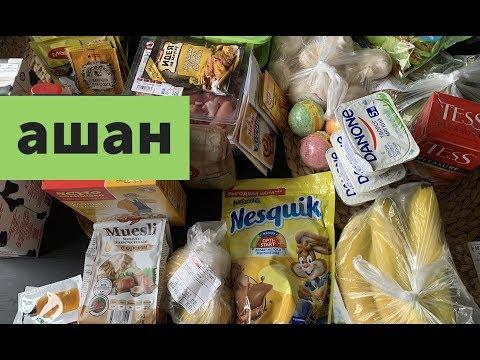 Закупка продуктов | скидки в АШАН  | Цены в Москве | Октябрь
