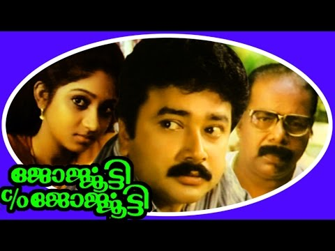 Georgekutty C/o GeorgeKutty a Family Entertainer Malayalam Movie by Jayaram.