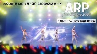 "TVアニメ「ARP Backstage Pass」ARP ""The Show Must Go On"" 2020年1月13日放送スタート!"