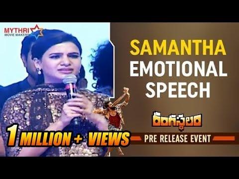Samantha Emotional Speech | Rangasthalam Pre Release Event | Ram Charan | Aadhi | Sukumar | DSP