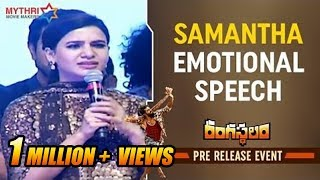 Samantha Emotional Speech | Rangasthalam Pre Re...