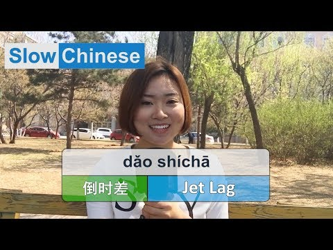 Slow & Clear Chinese Listening Practice - Jet Lag