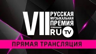 VII Русская Музыкальная Премия Телеканала RU TV   LIVE!