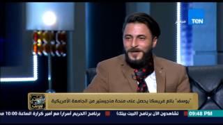 البيت بيتك -  لقاء الاعلامية إنجي أنور مع يوسف اشهر بائع فريسكا فى مصر