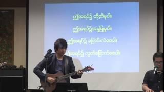 ko myo gyi praise and worship song