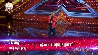 មួយបទនេះធ្វើឲ្យគណៈកម្មការពេញចិត្តស្ដូក! - X Factor Cambodia - Judge Audition - Week 1