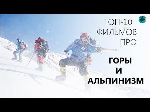 Топ 10 лучших фильмов про горы и альпинизм