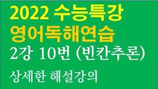 2022 수능특강 영어…