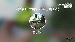 [everysing] 사랑한다 말해도 (Feat. 이소라)
