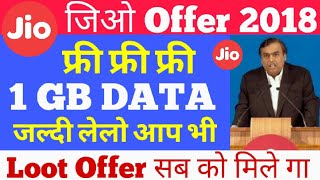 Jio Free Internet Offer 1 GB Data || jio free internet offer || Jio Free Offer 2018