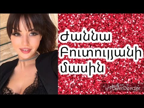 Ժաննա Բուտուլյանի մասին - About Janna Butulyan
