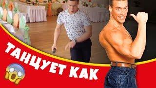 Танец Ван Дамм песня пародия