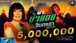 ผาน้ำย้อย- จินตหรา พูนลาภ Jintara Poonlarp Pha Nam Yoi【Official Audio】
