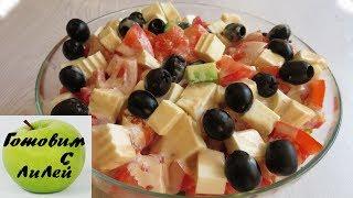 Греческий салат с обалденным соусом ( Greek salad with awesome sauce )
