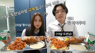 "SUB)11살 차이 나는'교복'입은""예쁜형수""님과 급식먹방!!!School meal eating show in school uniform [나태커플 N.T couple]"