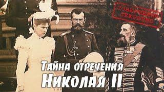 Совершенно секретно - Тайна отречения Императора Николая II от престола - документальный фильм