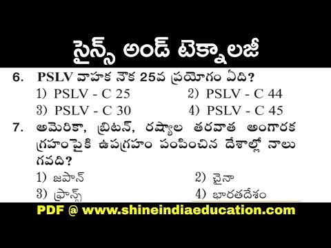అంతరిక్ష ప్రయోగాలు - Science and Technology Important Bits with Explanation RRB, POLICE & Constable