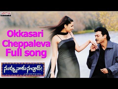 Okkasari Cheppaleva Full Song ll Nuvvu Naaku Nachchav Movie ll Venkatesh, Aarthi Agarwal