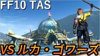 【TASさんの休日】TASさんがブリッツボールを楽しむようです #1