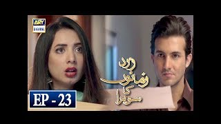 Zard Zamano Ka Sawera Ep 23 - 6th May - ARY Digital Drama
