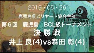 鹿児島BCL級トーナメント 決勝戦【井上 良(4) vs 森田 彰(4)】 thumbnail