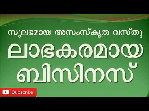 Profitable Small business idea Rubber Bands, Gloves Kerala Malayalam