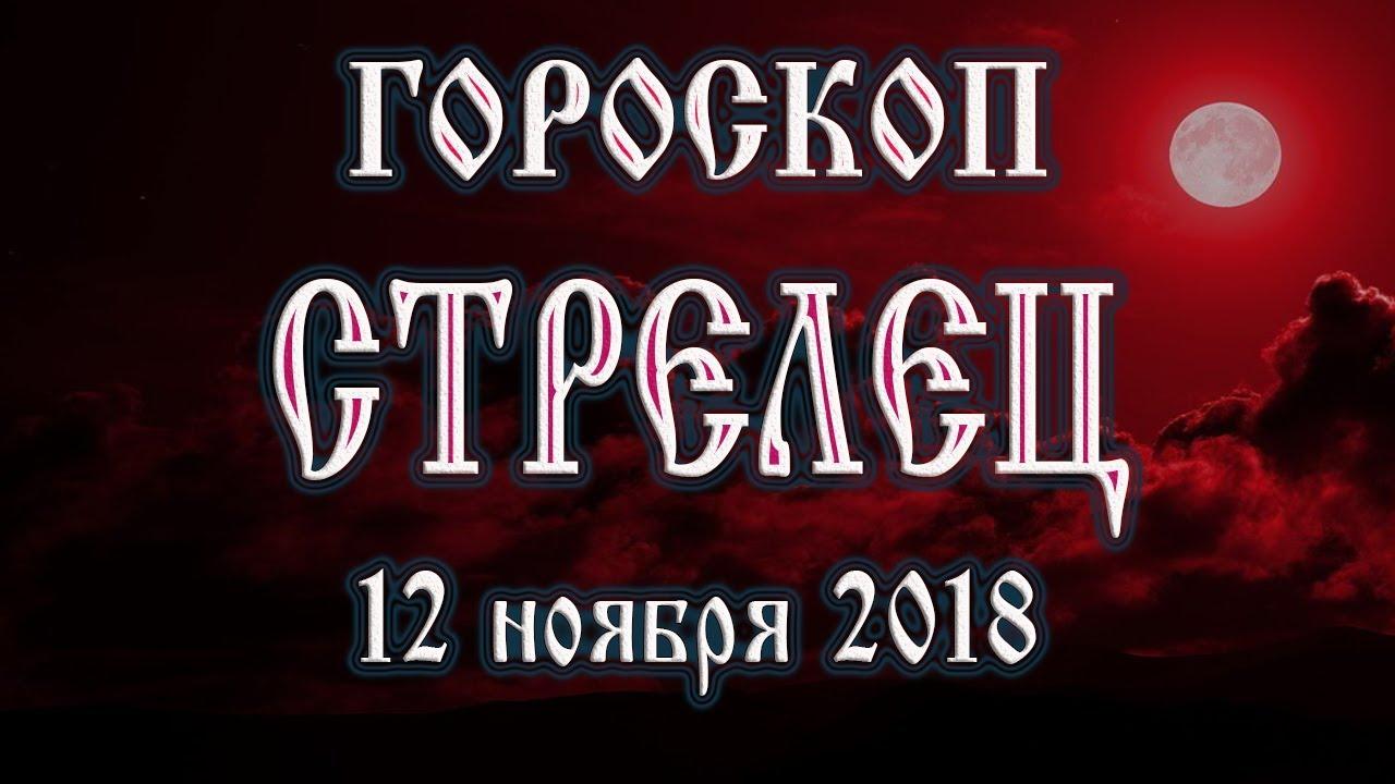 Гороскоп на сегодня 12 ноября 2018 года Стрелец. Полнолуние через 11 дней