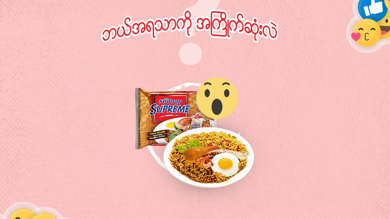 Digital Content: Mie Sedaap Supreme - Match the emoji with your favourite  Mie Sedaap Supreme flavour