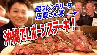 沖縄で超巨大Lボーンステーキに食らいつく!【ビーフィーズ】