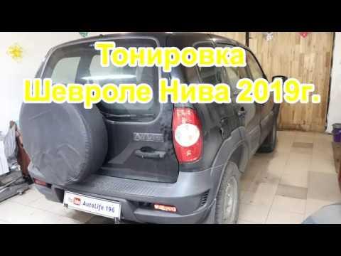 Тонировка Шевроле Нива 2019г.
