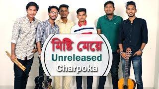 মিষ্টি মেয়ে Unreleased গানসহ ছারপোকা ব্যান্ড  | Charpoka Band | newsg24