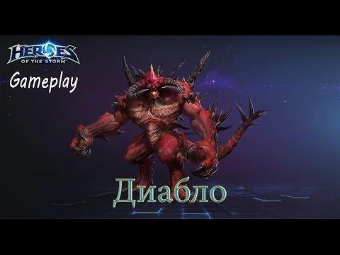 видео: heroes of the storm: Геймплей (20 выпуск) - Диабло