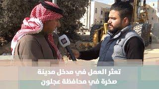 تعثر العمل في مدخل مدينة صخرة في محافظة عجلون