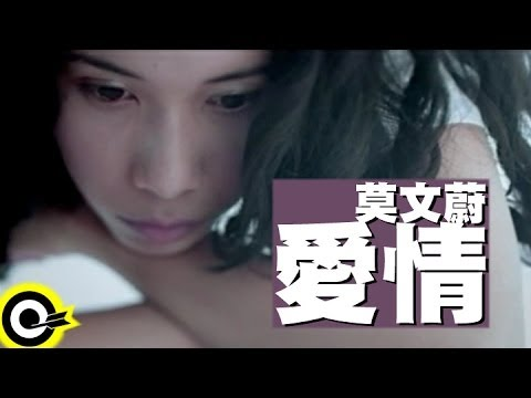 莫文蔚 Karen Mok【愛情 Love】Official Music Video streaming vf