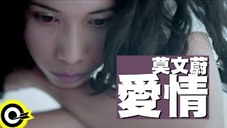 莫文蔚 Karen Mok【愛情 Love】Official Music Video thumbnail
