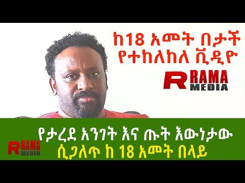 Ethiopia- How to identify false news እውነታው ሲጋለጥ  ከ 18 አመት በላይ ብቻ