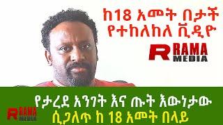 Ethiopia-fake news about Ethiopian politics እውነታው ሲጋለጥ  ከ 18 አመት በላይ ብቻ